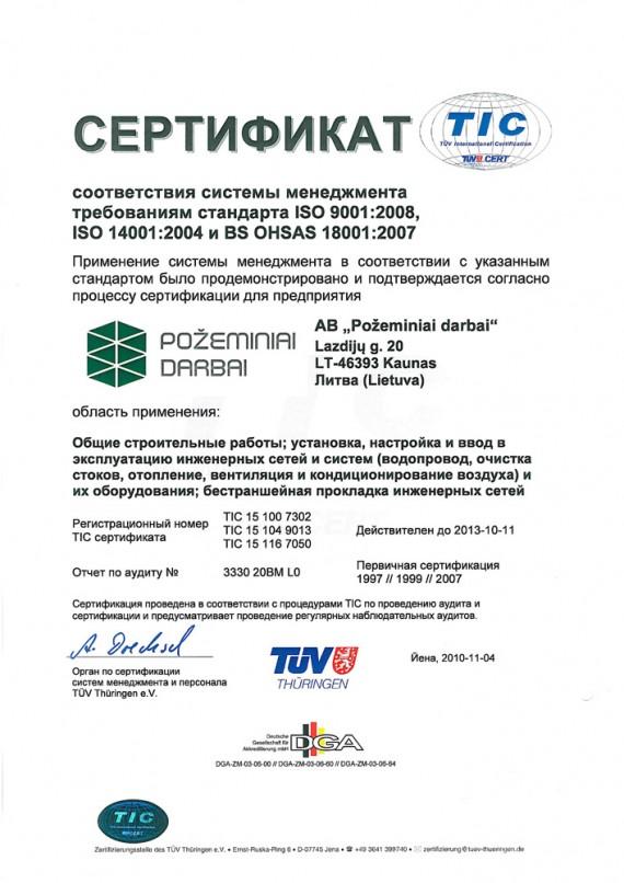 SKMBT_C25210111012472